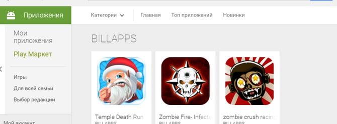Google Play Store'da Tehlike Çanları çalıyor!