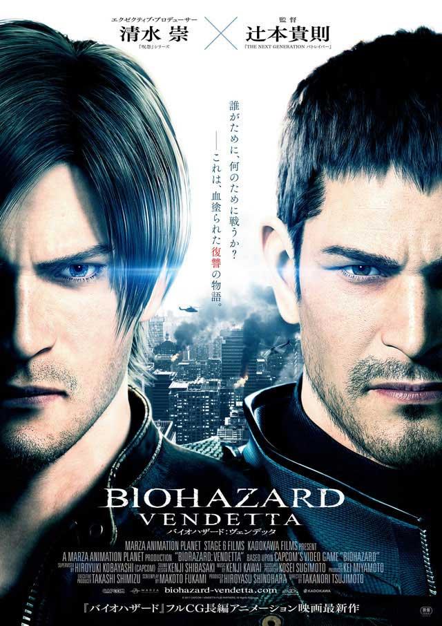 Resident Evil Vendetta 2