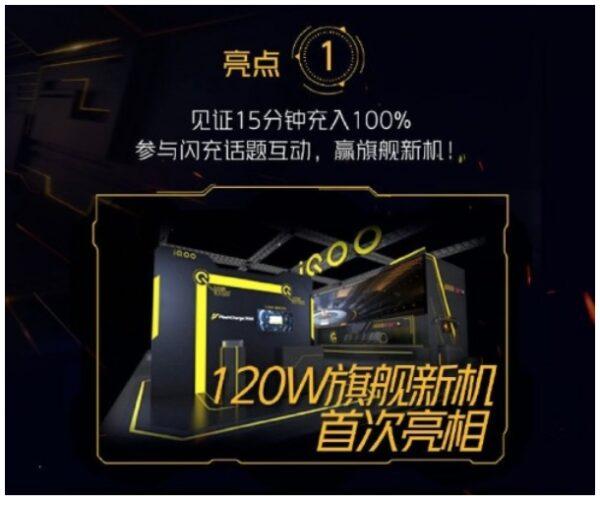 iQOO , 120w hızlı şarj destekli telefonunu görücüye çıkarıyor
