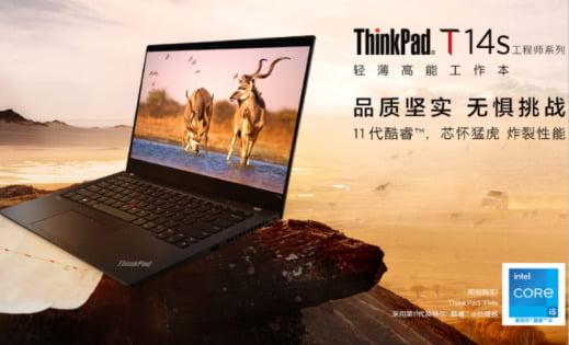Lenovo ThinkPad T14s 2021, 11. nesil Intel Core i7 ve WiFi 6 ile geliyor