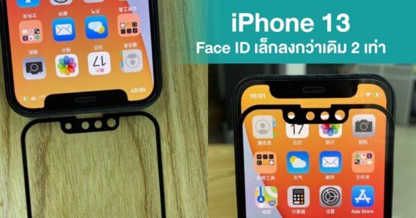 Apple iPhone 13, iPhone 12 serisinden iki kat daha küçük FaceID yongasına sahip olacak